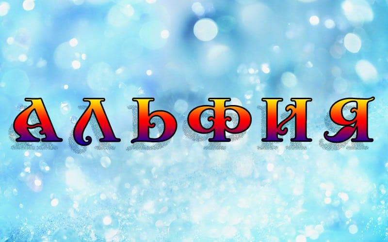 Значение имени Альфия