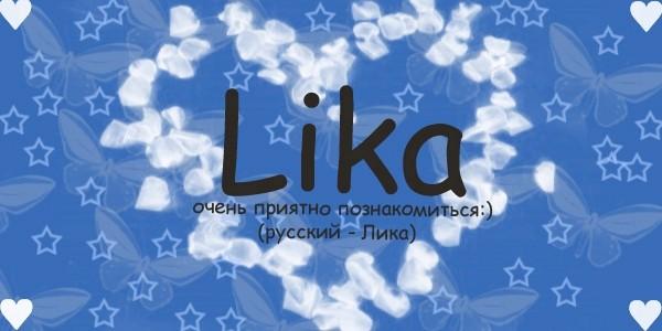 Значение имени Лика