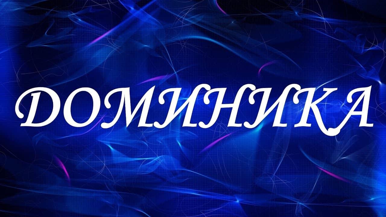 Имя Доминика