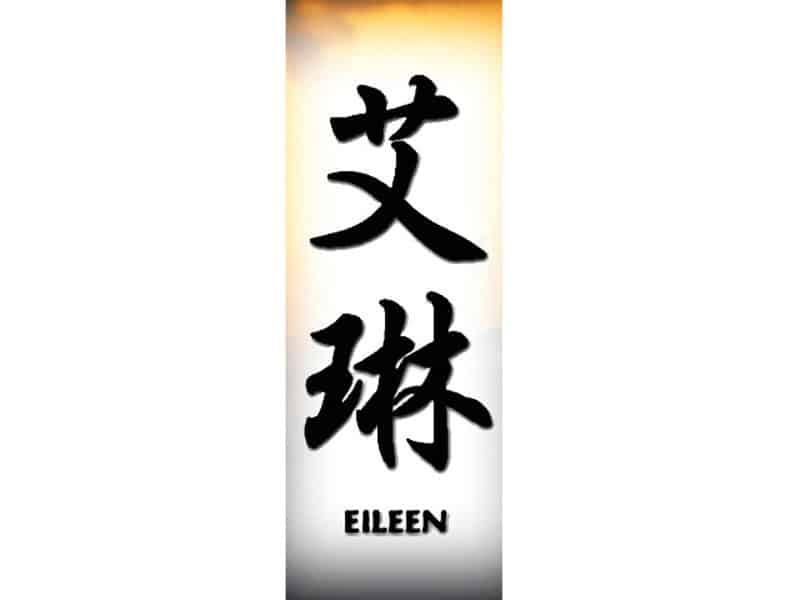 Значение имени Айлин отражение в характере и судьбе женщины