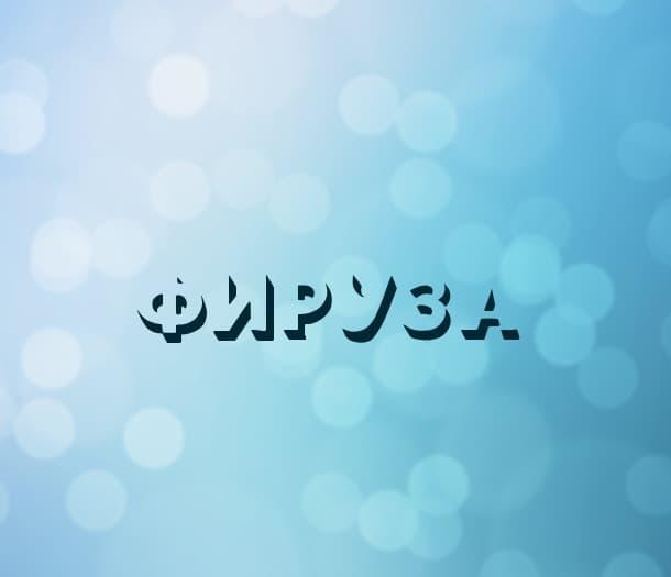 Фируза