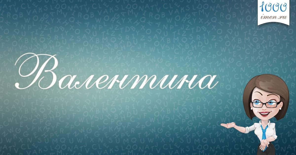Надпись Валентина