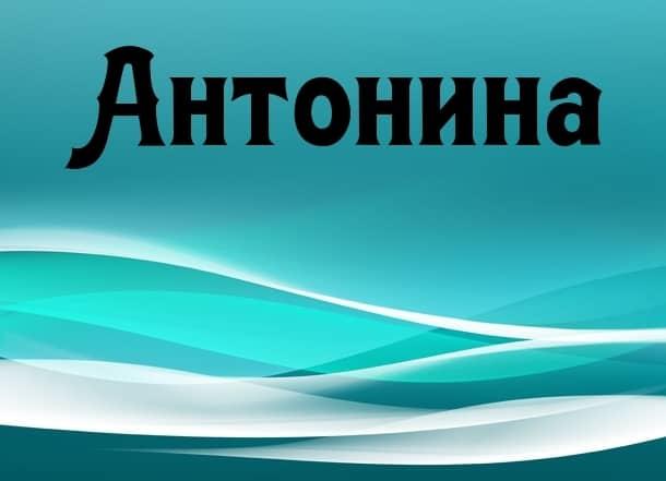 Имя Антонина