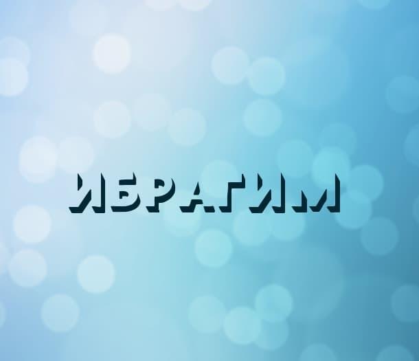 Ибрагим