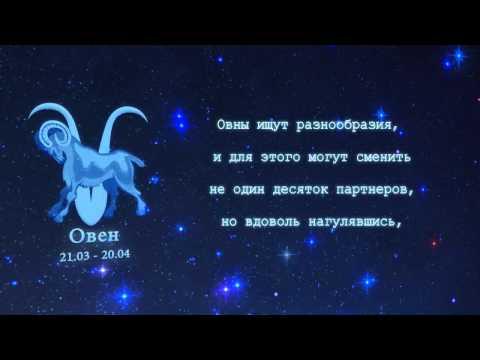 сообщения Деда-еу гороскоп про овна и ее любовь установка