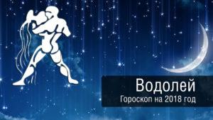 Гороскоп на 2018 год Водолеев