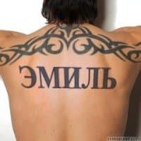 Имя Эмиль