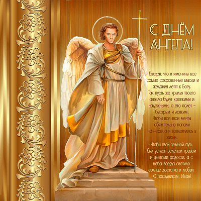 Именины Ивана (Иоанна) по церковному календарю