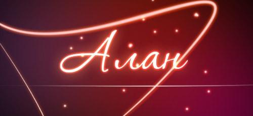 Судьба Алана: полное описание имени, ключевые моменты судьбы