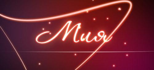 Значение имени Мия - как может повлиять на характер