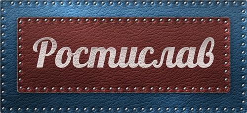 Ростислав