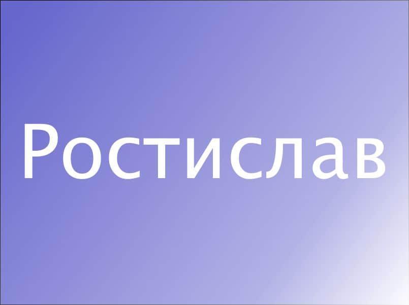 Какую судьбу заслуживает мужчина с именем Ростислав