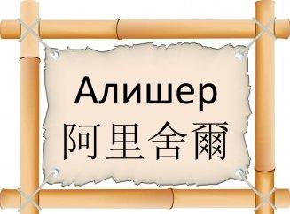 Значение имени Алишер - как влияет на судьбу человека