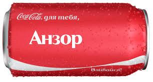 Имя Анзор
