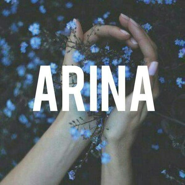 Значение имени Арина
