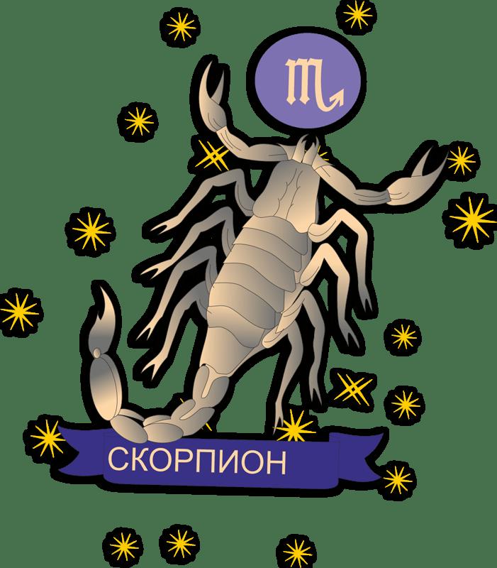 любовный гороскоп для скорпиона на июнь 2018