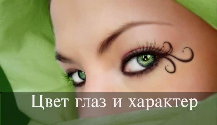 цвет глаз и их значение