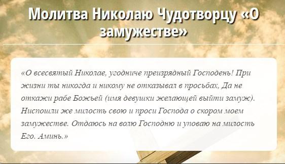 Молитва Николаю