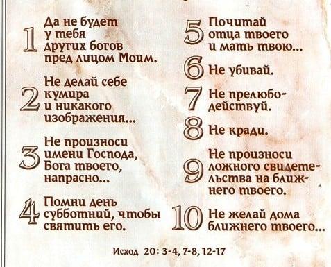 Заповеди