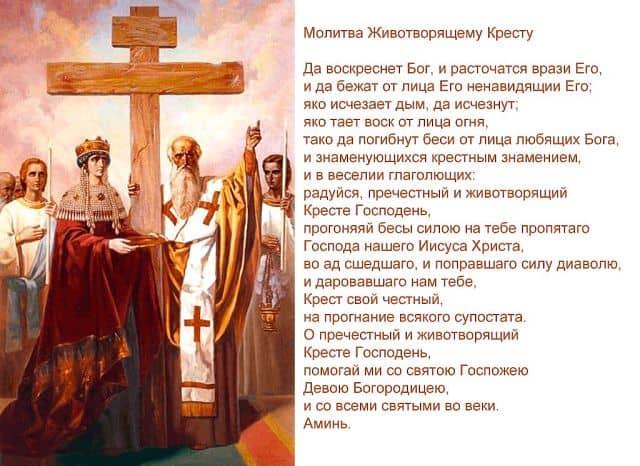 Защитная молитва Кресту