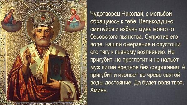 Чудотворец Николай