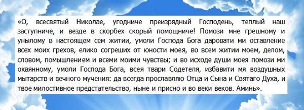 К Святому Николаю