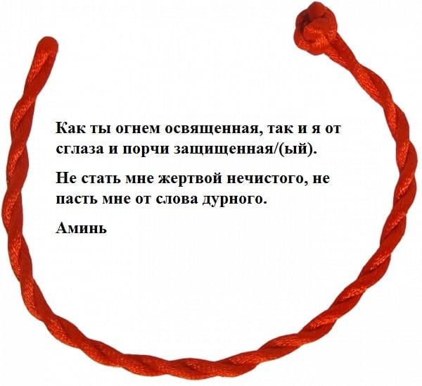 Как правильно завязать красную нить на запястье: 7 молитв на каждый узелок