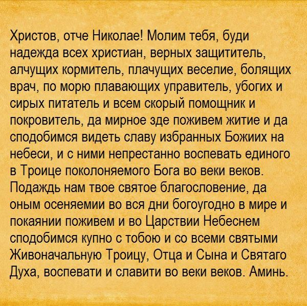 Отче Николае
