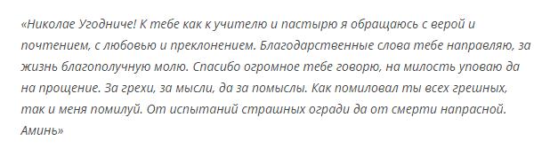 Икона Николаю Чудотворцу — помощь в житейских невзгодах