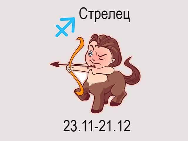 гороскоп стрелец декабрь 2018