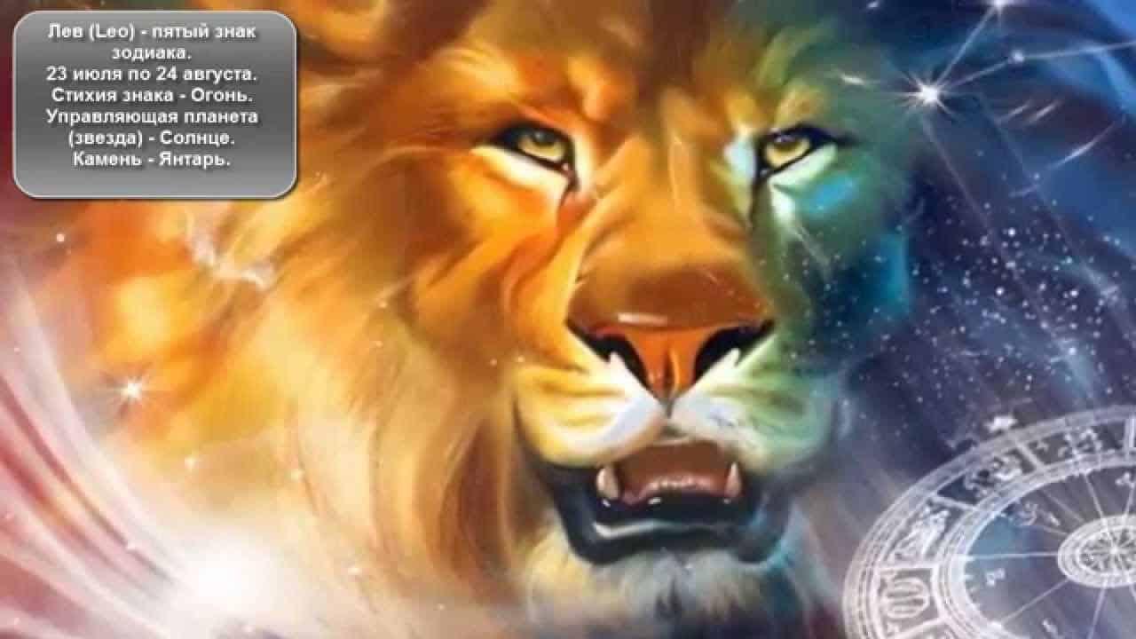 гороскоп для Льва на ноябрь 2018