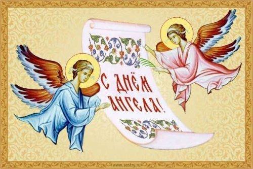 день ангела как определить