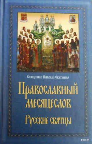 тезоименитство что это в православии