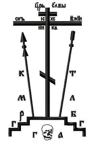 схимнический православный крест