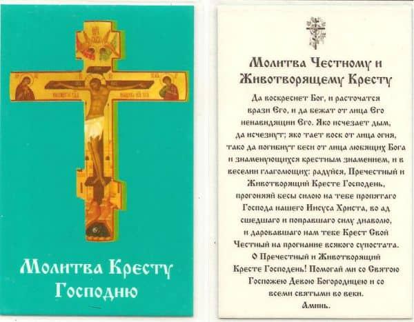 Молитва Животворящему Кресту Господню на русском языке