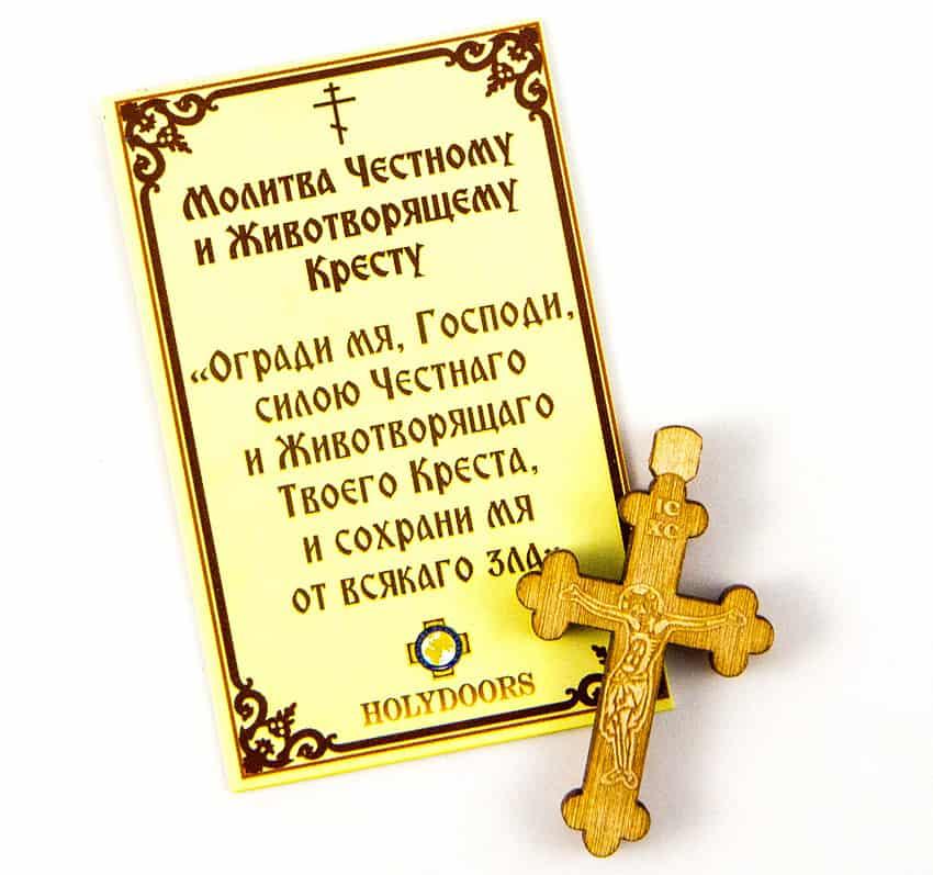 молитва животворящему кресту на русском