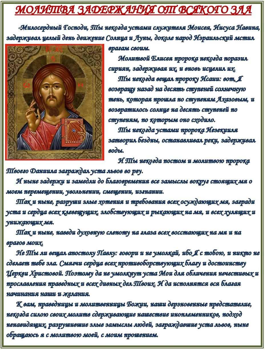 Молитва задержания картинки