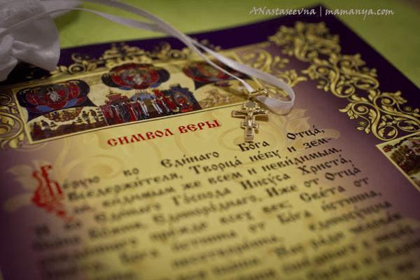 Что такое символ веры в православии