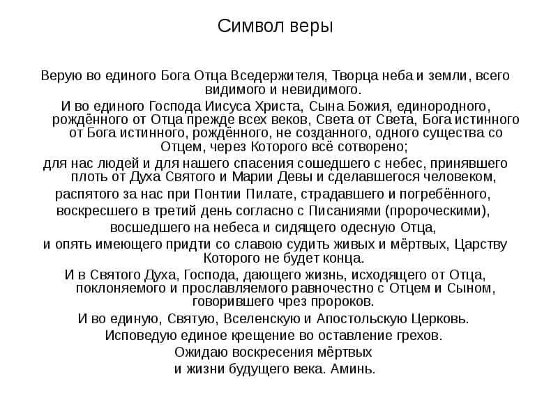 молитва верую во единого бога текст на русском