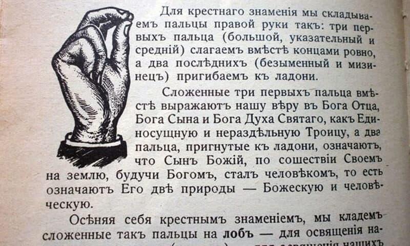 как креститься правильно православным