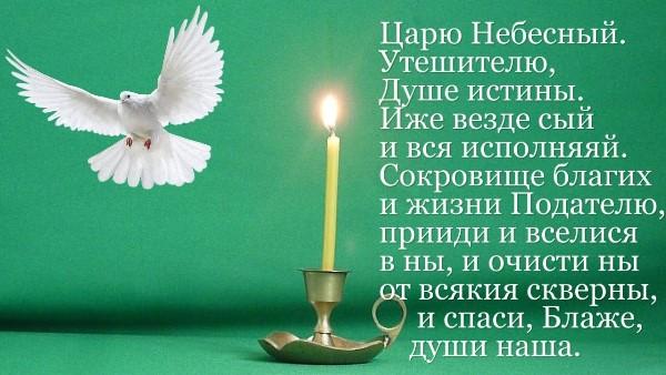 молитва царю небесному