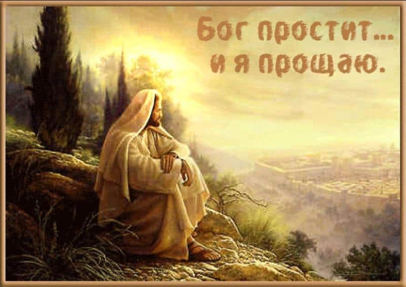 Молитва в прощеное воскресенье