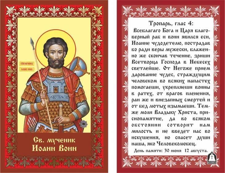 Молитва о потерянной вещи, молитва Иоанну Воину о возвращении украденного, молитва Святому Трифону о нахождении пропавшей вещи