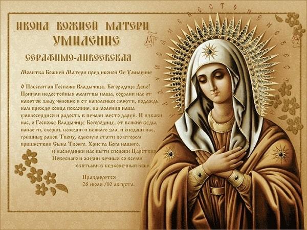 Икона Богоматери Радость Всех Радостей