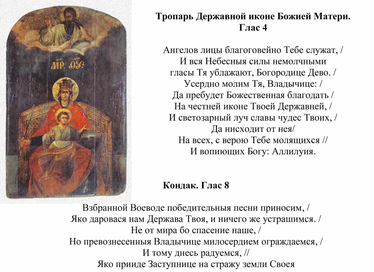 Державная икона Божией Матери: в чем помогает, молитвы