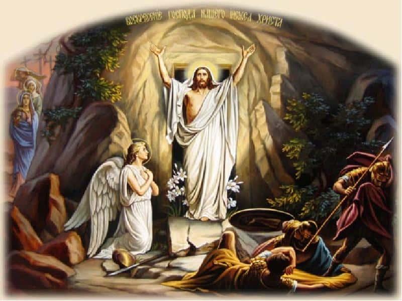 молитва воскресение христово