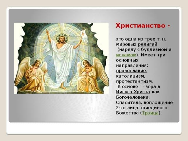 христианство и православие в чем разница