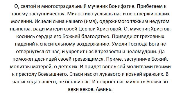 Молитва мученику Вонифатию от пьянства мужа, сына или дочери