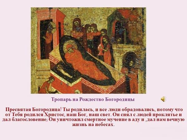 Рождество Пресвятой Богородицы: история праздника, даты