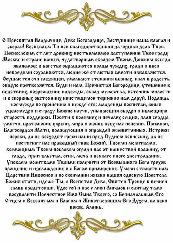 """Икона Божией Матери """"Донская"""": молитва, история, значения, в чем помогает"""